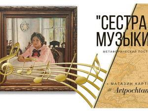 """""""Сестра Музыки"""": метафорический пост. Ярмарка Мастеров - ручная работа, handmade."""