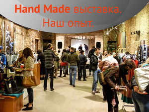 Handmade-выставка глазами мастера. Ярмарка Мастеров - ручная работа, handmade.
