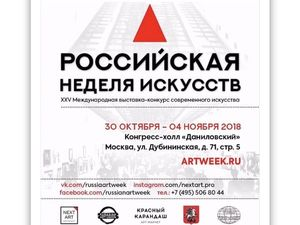 ArtWeek Российская неделя искусств. Ярмарка Мастеров - ручная работа, handmade.