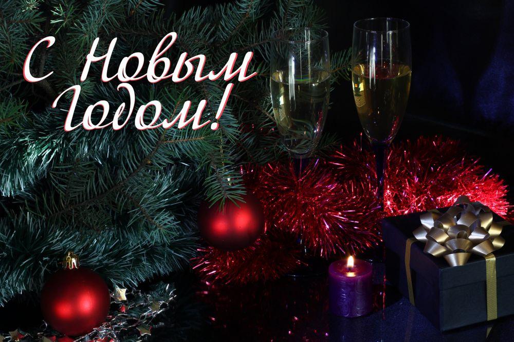акция магазина, новогодние подарки, поздравления