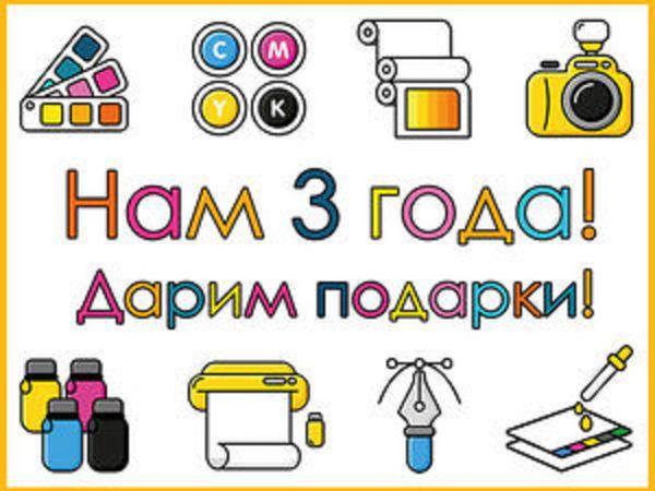 Нам 3 года! Пять подарков от двух магазинов! | Ярмарка Мастеров - ручная работа, handmade