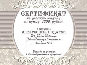 Нужен собственный Сертификат для аукциона или аватар?. Ярмарка Мастеров - ручная работа, handmade.