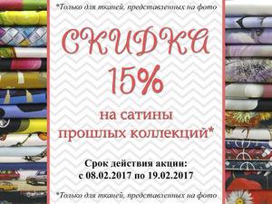 Скидка на сатины - 15%   Ярмарка Мастеров - ручная работа, handmade