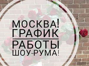 Выставка продажа Москва ! График на ближайшие две недели !. Ярмарка Мастеров - ручная работа, handmade.