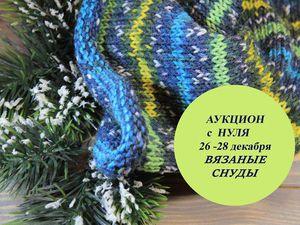 Аукцион с нуля!!! Красивая, добрая и уютная зима!!! | Ярмарка Мастеров - ручная работа, handmade