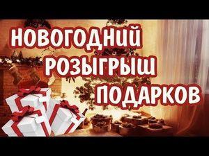Новогодний Горный розыгрыш 2017-2018. Ярмарка Мастеров - ручная работа, handmade.