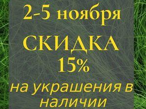 Скидка 15% на ВСЕ готовые работы. Ярмарка Мастеров - ручная работа, handmade.