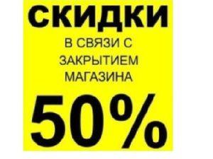 Закрытие магазина. СКИДКА 50% на ВСЁ готовое!. Ярмарка Мастеров - ручная работа, handmade.