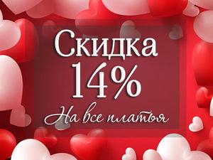 Радуем себя, любимых - только сегодня скидка 14% на ВСЕ платья!. Ярмарка Мастеров - ручная работа, handmade.