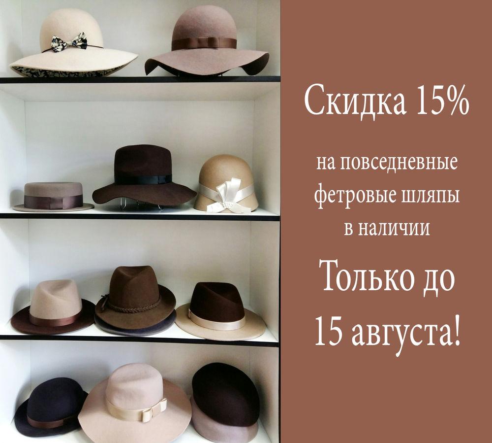 скидки, фетровые шляпы со скидкой, распродажа коллекции
