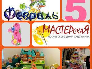 МОСКВА. Только 5 дней представляем всю коллекцию! | Ярмарка Мастеров - ручная работа, handmade