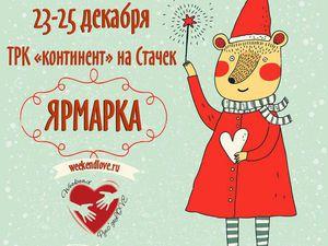 Все на Ярмарку за подарками!!! | Ярмарка Мастеров - ручная работа, handmade