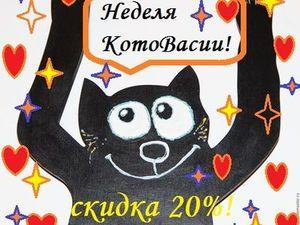 Неделя КотоВасии! Скидка 20% на все авторские работы с котиками!. Ярмарка Мастеров - ручная работа, handmade.