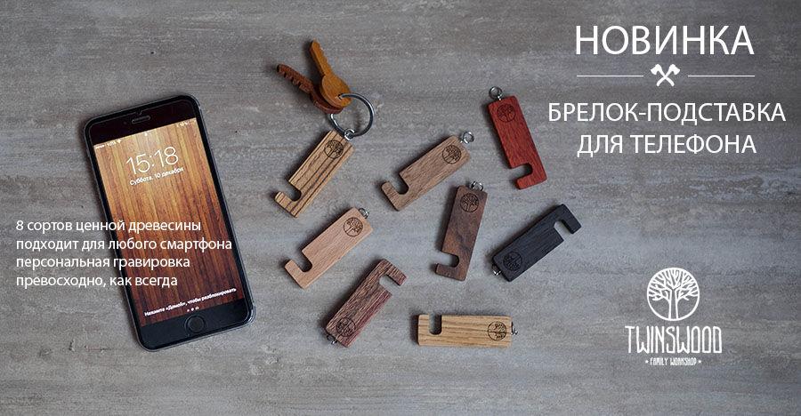 брелок, ценная древесина