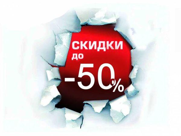 Последняя летняя распродажа. Грандиозные скидки до 50%. | Ярмарка Мастеров - ручная работа, handmade