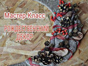 Рождественский декор «Полумесяц» своими руками   Ярмарка Мастеров - ручная работа, handmade