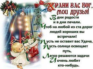 Храни Вас Бог, мои друзья..!!!. Ярмарка Мастеров - ручная работа, handmade.
