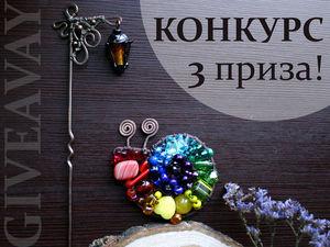 Конкурс до 30 мая. Ярмарка Мастеров - ручная работа, handmade.