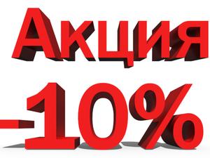 Скидка 10%!!!!. Ярмарка Мастеров - ручная работа, handmade.
