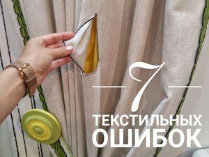 7 текстильных ошибок в шторах | Ярмарка Мастеров - ручная работа, handmade