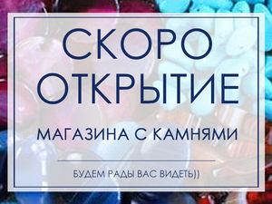 СКОРО открытие нового магазина с камнями!. Ярмарка Мастеров - ручная работа, handmade.