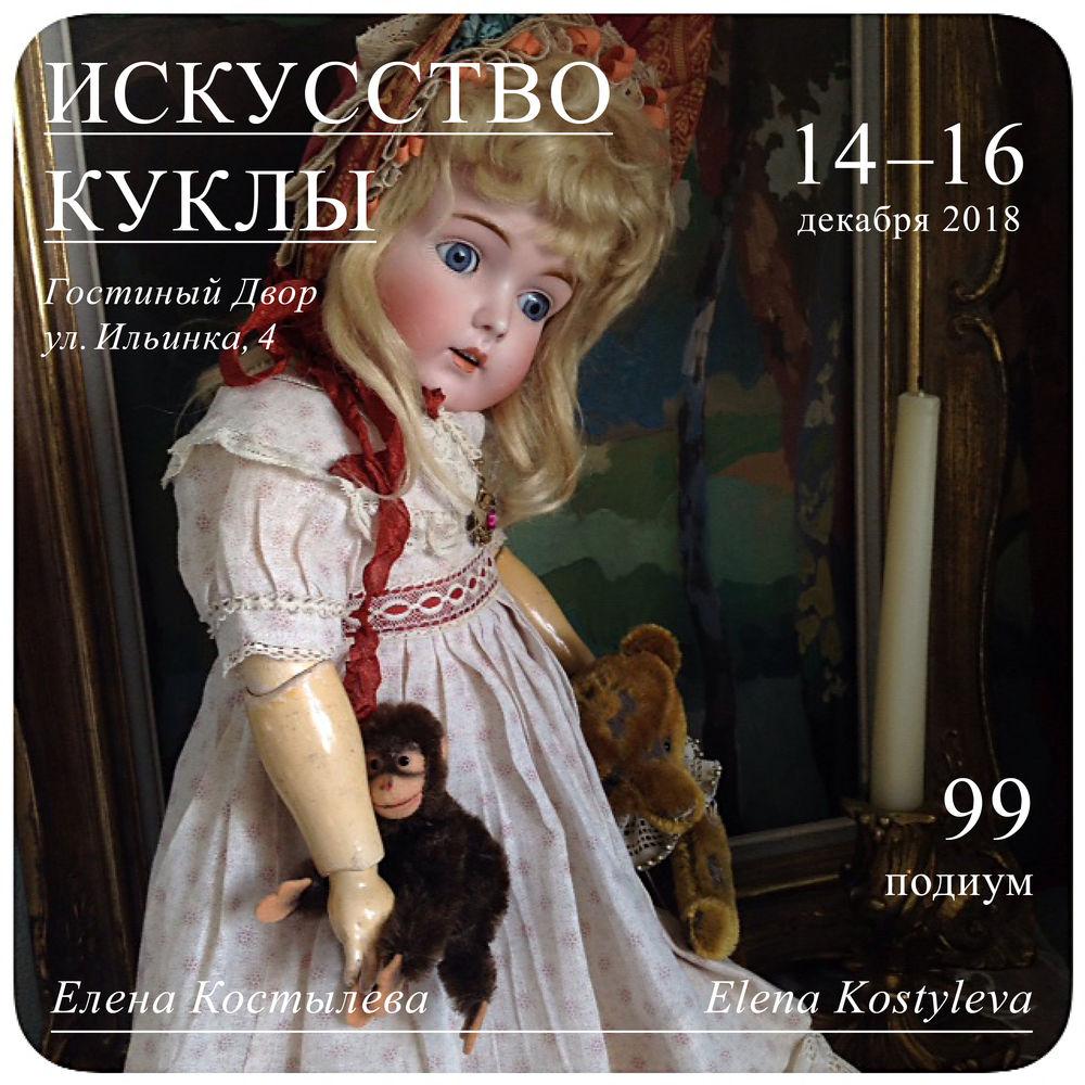 выставка, гостиный двор, москва, бронза, подарки к новому году