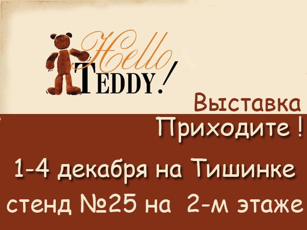 Приходите на выставку «Hello Teddy» 1-4 декабря и купите со скидкой 5%   Ярмарка Мастеров - ручная работа, handmade
