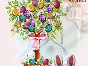 Поздравляем С Христовым Воскресеньем!. Ярмарка Мастеров - ручная работа, handmade.