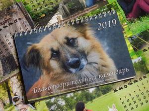 Моя благотворительная задумка) Календарь). Ярмарка Мастеров - ручная работа, handmade.