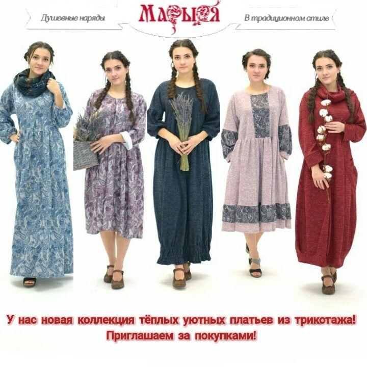 новая коллекция, платья, теплые платья, марыся платья, трикотаж, платья из трикотажа, длинное платье в пол, платье в пол, платье из трикотажа, марыся, спокойные тона, удобное платье, платье с карманами, платье в народном стиле, платье миди, русский стиль, славянское платье, теплое осеннее платье, теплое зимнее платье