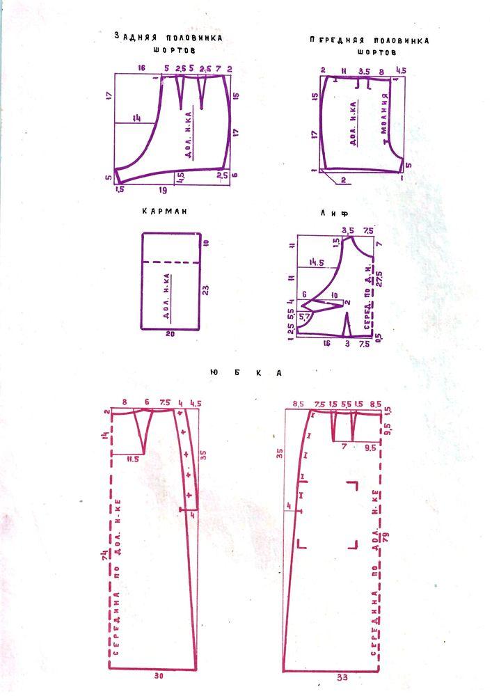 Выкройки из журнала «50 моделей ГУМа» 1972 года. Часть 1, фото № 7
