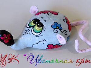 Видео мастер-класс: сувенирная игрушка «Цветочная крыска». Ярмарка Мастеров - ручная работа, handmade.