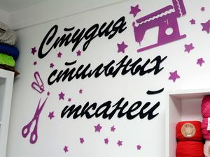 Добро пожаловать в студию стильных тканей!. Ярмарка Мастеров - ручная работа, handmade.