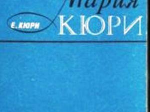 Книжная новинка. Мария Кюри. 1973 г.. Ярмарка Мастеров - ручная работа, handmade.