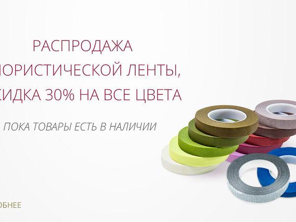 Распродажа тейп-ленты! | Ярмарка Мастеров - ручная работа, handmade
