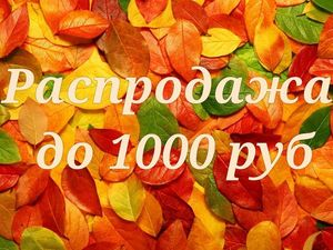 Осенняя распродажа украшений до 1000 руб. Ярмарка Мастеров - ручная работа, handmade.