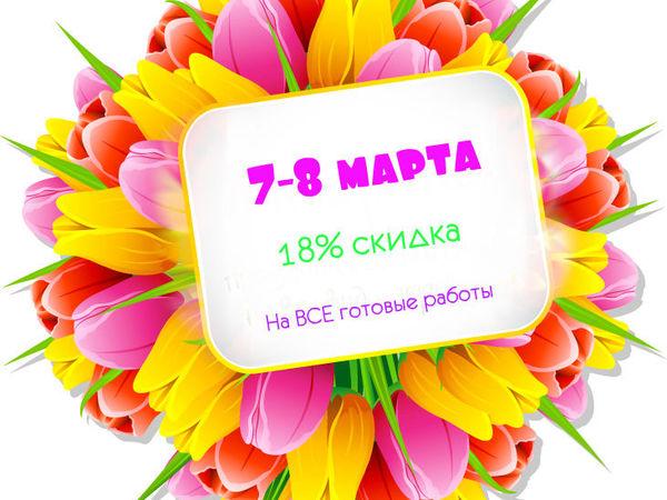 Весенняя скидка -18%   Ярмарка Мастеров - ручная работа, handmade