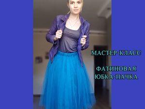 Шьём фатиновую юбку-пачку без машинки. Ярмарка Мастеров - ручная работа, handmade.