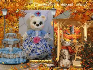Счастливой и Тёплой Осени желаем вам с Варюшей! (друзьям). Ярмарка Мастеров - ручная работа, handmade.
