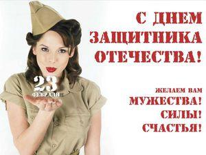 С Днем Защитника Отечества, Вас, дорогие дамы!)))   Ярмарка Мастеров - ручная работа, handmade