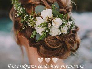 Выбираем свадебное украшение. Ярмарка Мастеров - ручная работа, handmade.