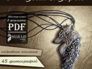 """Новый мастер-класс """"Волк и Ворон""""!. Ярмарка Мастеров - ручная работа, handmade."""