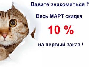 Акция! Давайте знакомиться?! Скидка -10% ! | Ярмарка Мастеров - ручная работа, handmade