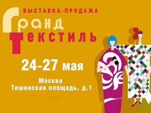 Участвую в выставке – продаже «Грандтекстиль», Москва 2018. Ярмарка Мастеров - ручная работа, handmade.