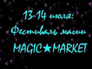 Ждем вас на ярмарке 13-14 июля: Фестиваль магии MAGIC MARKET. Ярмарка Мастеров - ручная работа, handmade.