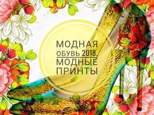 Модная обувь 2018. Ярмарка Мастеров - ручная работа, handmade.