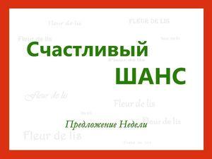 Счастливый ШАНС - скидки на новинки!. Ярмарка Мастеров - ручная работа, handmade.
