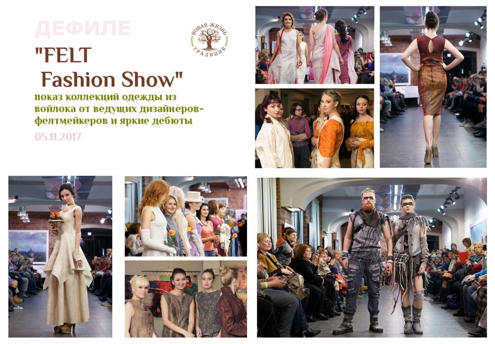 войлок, выставка войлока, новая жизнь традиций, дефиле, показ, войлочная одежда, коллекция