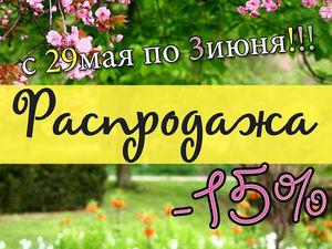 В ожидании лета! Весенне-летние СКИДКИ для ВАС! | Ярмарка Мастеров - ручная работа, handmade