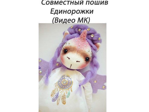 Вебинар Совместный пошив Волшебной Единорожки! | Ярмарка Мастеров - ручная работа, handmade